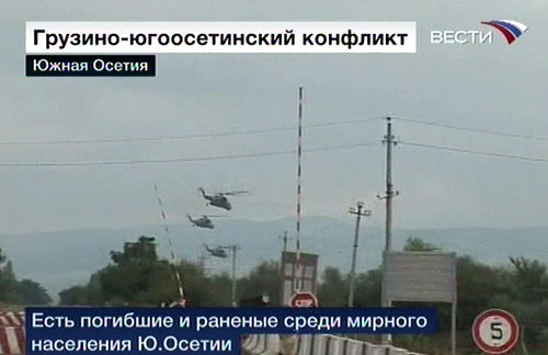 Battle helicopters of the Georgian Air Forces attack Tskhinvali