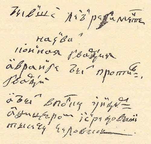 "Facsimile Of an autograph note by Empress Anne of Russia ordering that the former ""Leib Regiment"" be henceforth named ""Horse Guards "" (1730)"