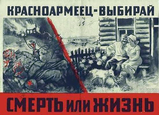 Red Army soldier, you choose: death or life